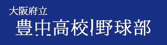 大阪府立豊中高校 野球部