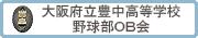 大阪府立豊中高等学校野球部OB会